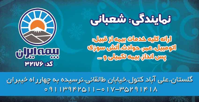 نمایندگی بیمه ایران کد ۳۲۱۷۶
