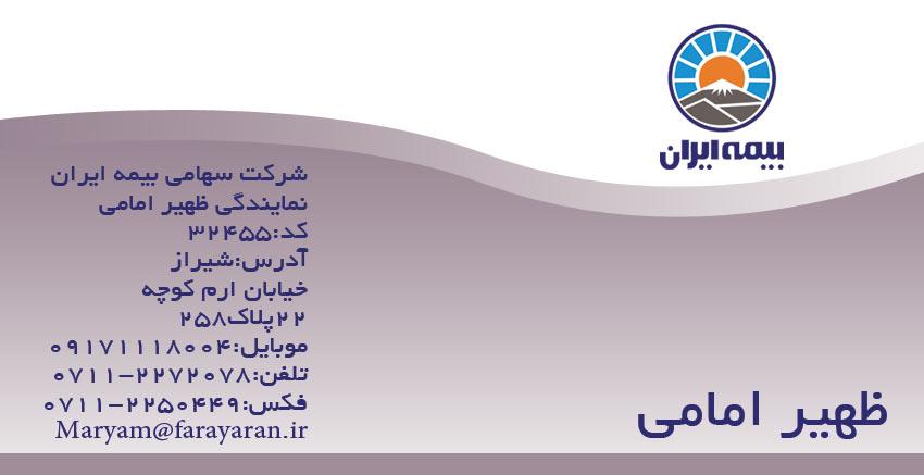 نمایندگی بیمه ایران امامی