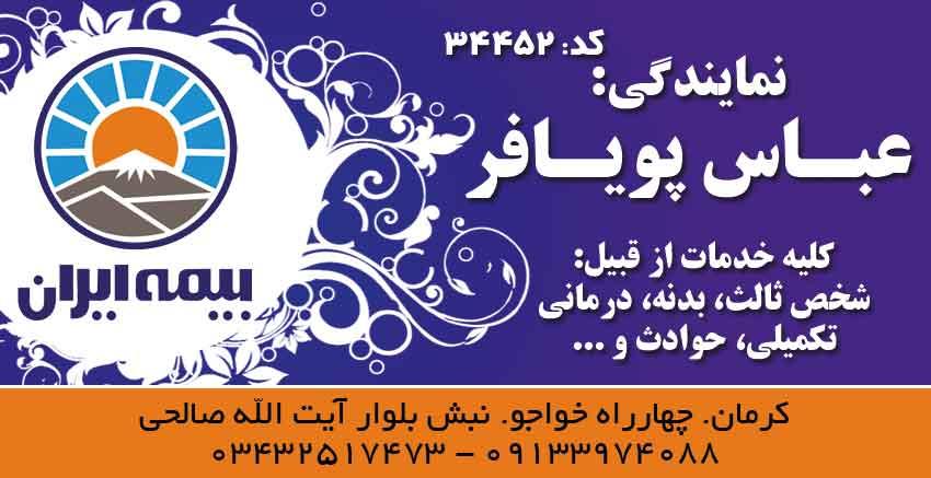 نمایندگی بیمه ایران پویافر کد34452