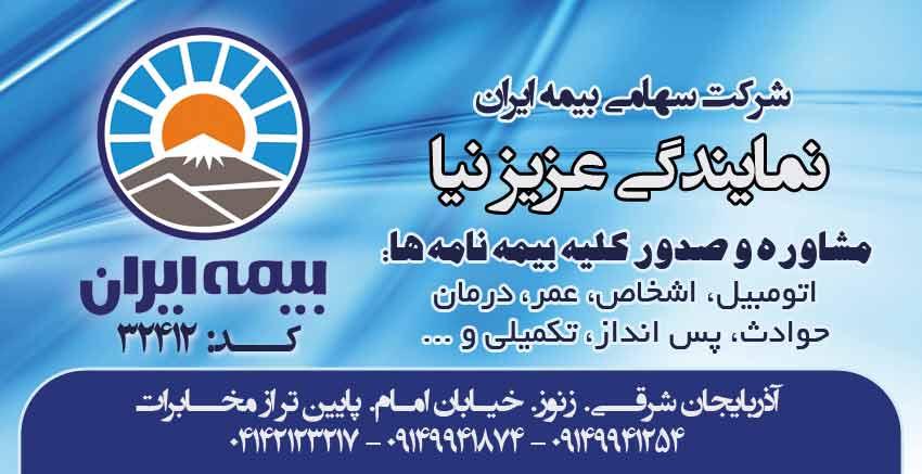بیمه ایران کد۳۲۴۱2 در آذربایجان شرقی