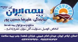 نمایندگی بیمه ایران علیرضا حسین پور کد 31596
