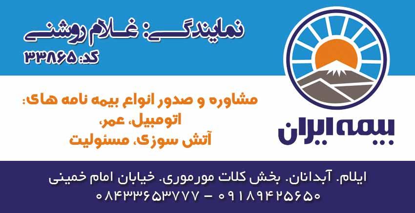نمایندگی بیمه ایران غلام روشنی کد 33865