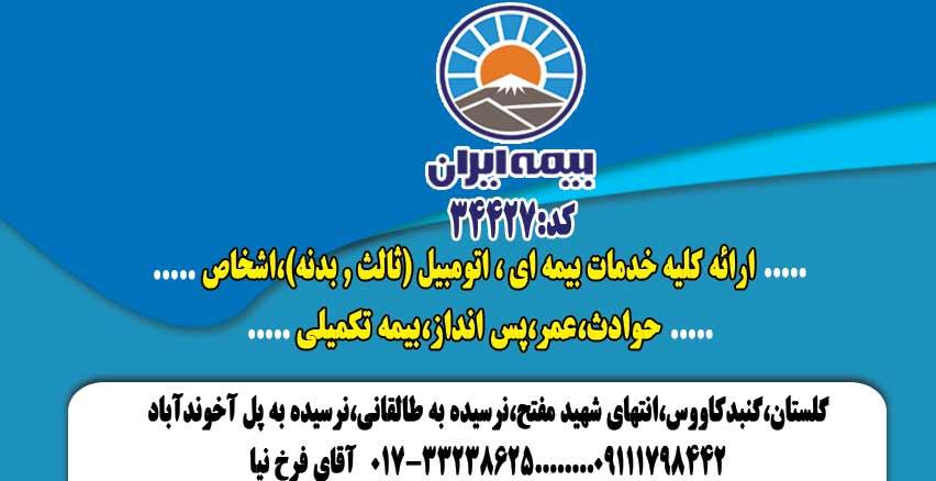 نمایندگی بیمه ایران کد ۳۴۴۲۷