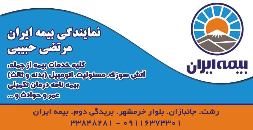 نمایندگی بیمه ایران مرتضی حبیبی در رشت