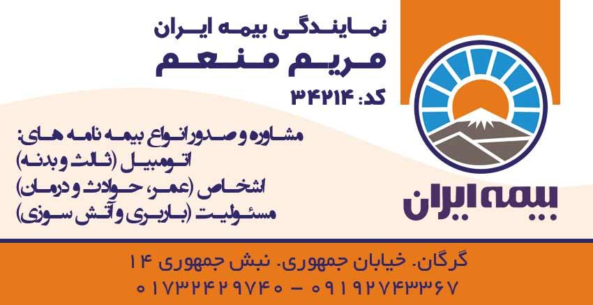 نمایندگی بیمه ایران مریم منعم کد 34214