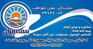 نمایندگی بیمه ایران معین تقواطلب کد34646