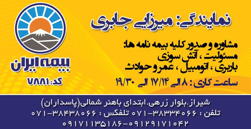 نمایندگی بیمه ایران میرزایی جابری