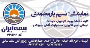 نمایندگی بیمه ایران نسیم یارمحمدی کد33536