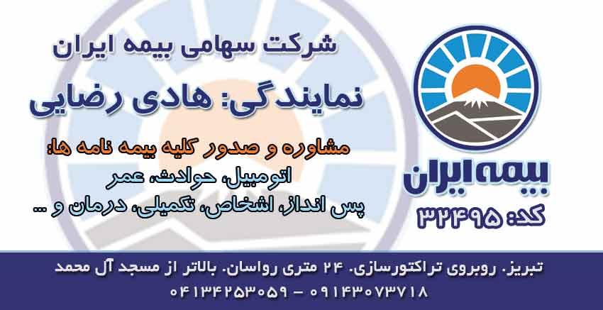 بیمه ایران کد۳۲۴۹۵ در تبریز