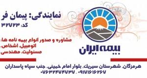نمایندگی بیمه ایران پیمان فر کد32723
