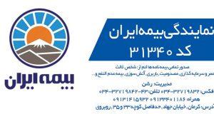 نمایندگی بیمه ایران کد ۳۱۳۴۰ در کرمان