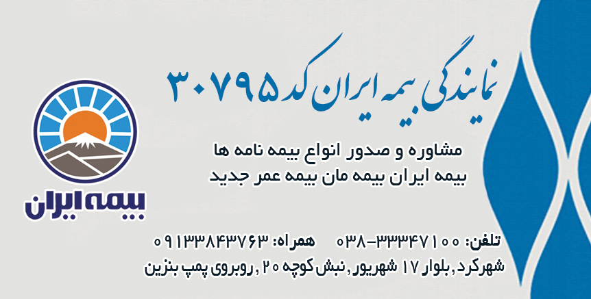 نمایندگی بیمه ایران کد ۳۰۷۹۵ در شهرکرد