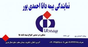 نمایندگی بیمه دانا پیمان احمدی پور در لنگرود