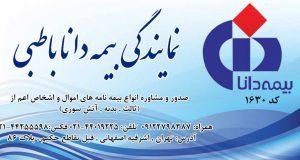 نمایندگی بیمه دانا باطبی در تهران