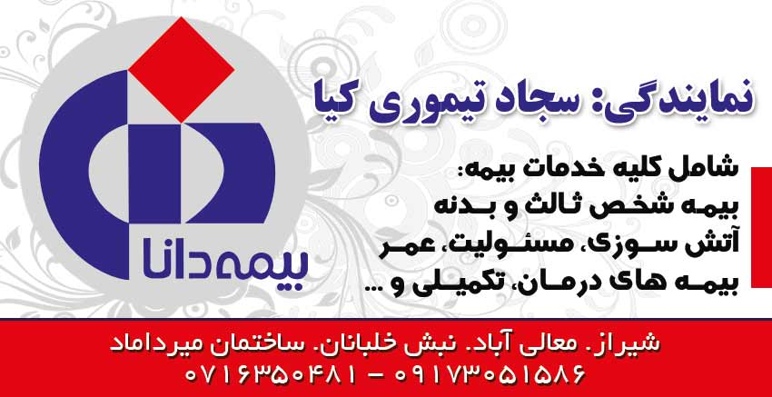 نمایندگی بیمه دانا سجاد تیموری کیا در شیراز