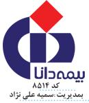 نمایندگی بیمه دانا علی نژاد در بجنورد