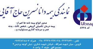 نمایندگی بیمه دانا نسرین حاج آقایی در قزوین