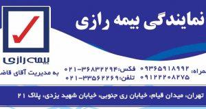 نمایندگی قاضی در تهران