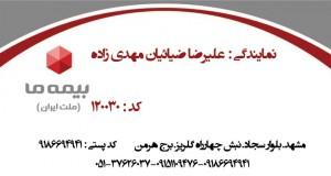 نمایندگی بیمه ما کد120030 در مشهد