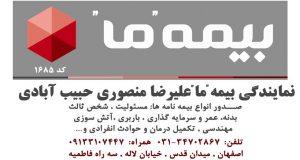 نمایندگی بیمه ما علیرضا منصوری حبیب آبادی در اصفهان