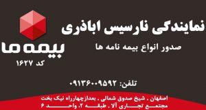 نمایندگی بیمه ما نارسیس اباذری در اصفهان