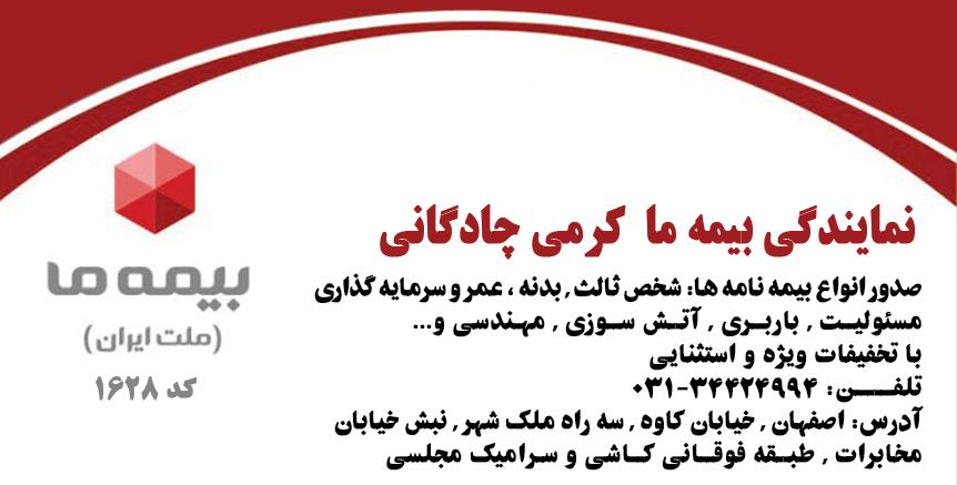 نمایندگی بیمه ما کرمی چادگانی کد 1628 در اصفهان