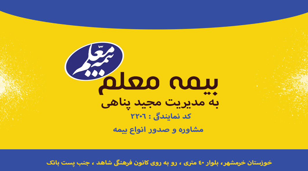 نمایندگی بیمه معلم مجید پناهی در خرمشهر