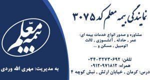 نمایندگی بیمه معلم کد ۳۰۷۵ در کرمان