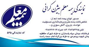 نمایندگی بیمه معلم بیژن کرانی در کرمانشاه