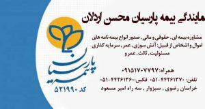 نمایندگی بیمه پارسیان محسن اردلان در سبزوار