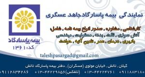 نمایندگی بیمه پاسارگاد جاهد عسگری در تالش