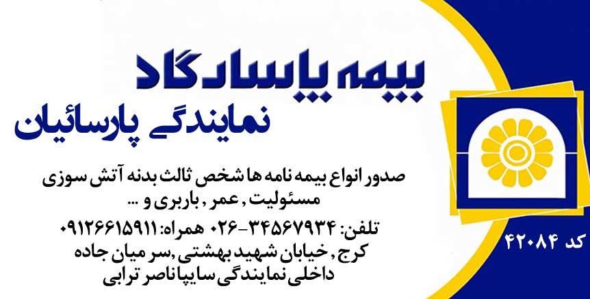 نمایندگی بیمه پاسارگاد پارسائیان در کرج