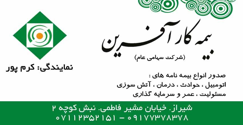 بیمه کارآفرین کرم پور شیراز