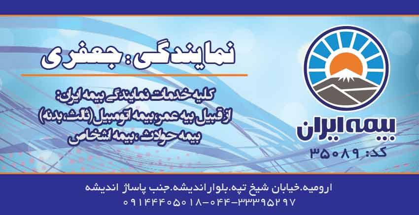 نمایندگی بیمه ایران کد 35089
