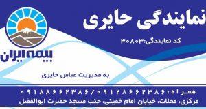 بیمه ایران نمایندگی حایری در محلات