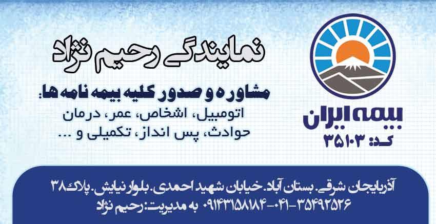 نمایندگی بیمه ایران کد 35103