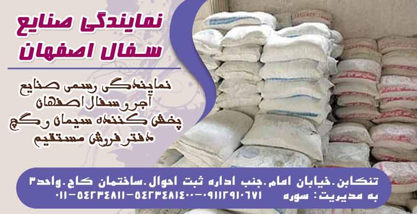نمایندگی صنایع سفال اصفهان در تنکابن