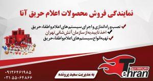 نمایندگی فروش محصولات اعلام حریق آنا در تهران