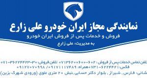 نمایندگی برتر مجاز ایران خودرو علی زارع شیراز