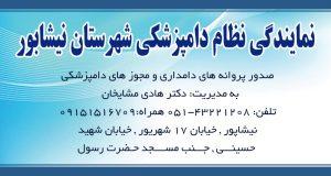 نمایندگی نظام دامپزشکی شهرستان نیشابور