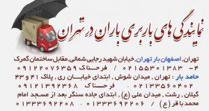 باربری باران در تهران