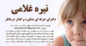 دکترای تخصصی مشاوره و گفتار درمانگر در تهران