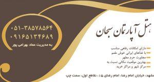 هتل آپارتمان سبحان در مشهد