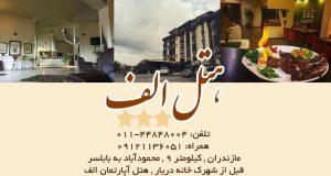 هتل الف در مازندران