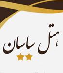 هتل ساسان در شیراز