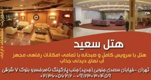 هتل سعید در تهران
