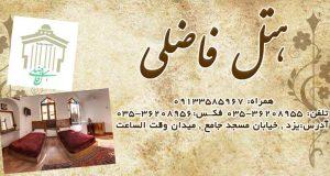 هتل فاضلی در یزد
