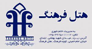 هتل فرهنگ در یزد