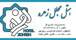 هتل مجلل زهره در اصفهان