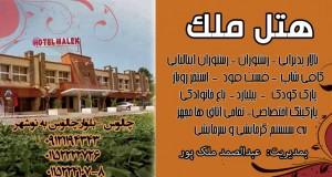 هتل ملک در چالوس